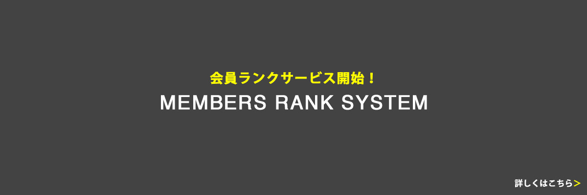 pc_topbanner_memberrank.jpg